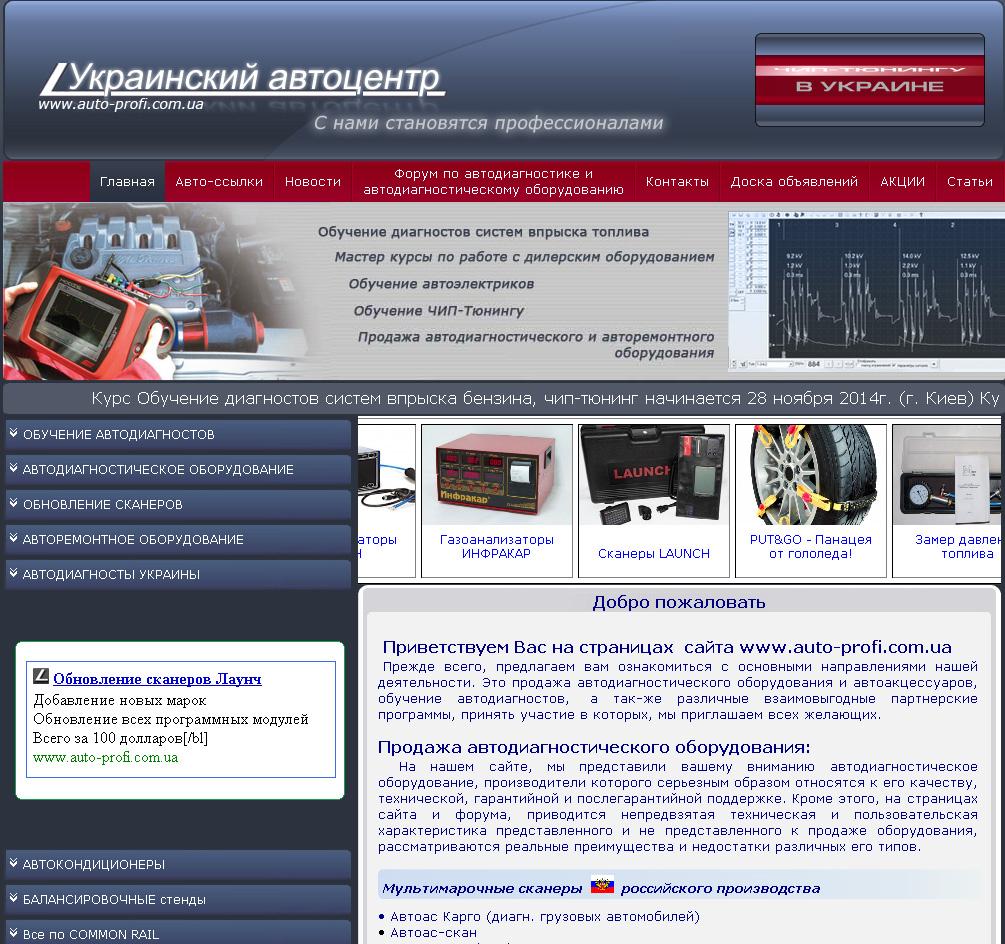 auto-profi.com.ua