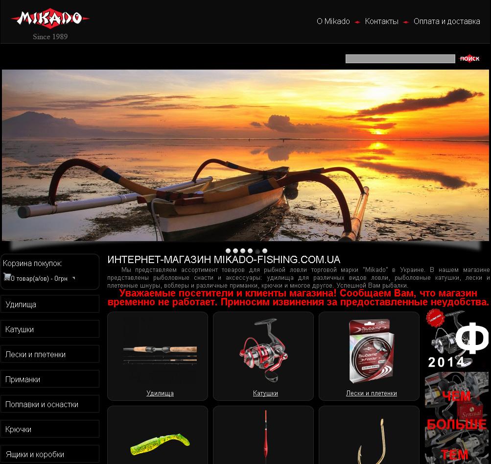 mikado-fishing.com.ua