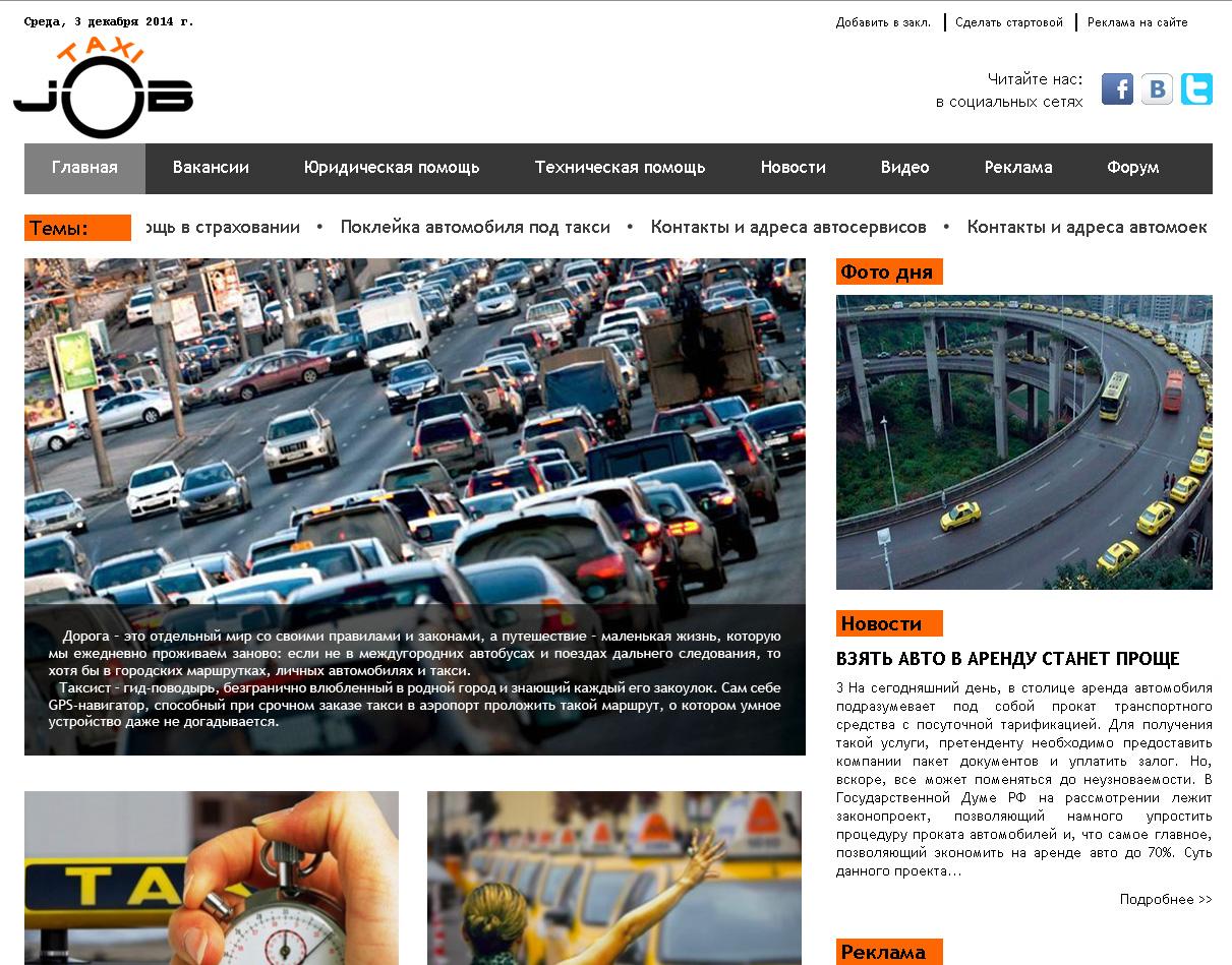 taxi-job.ru