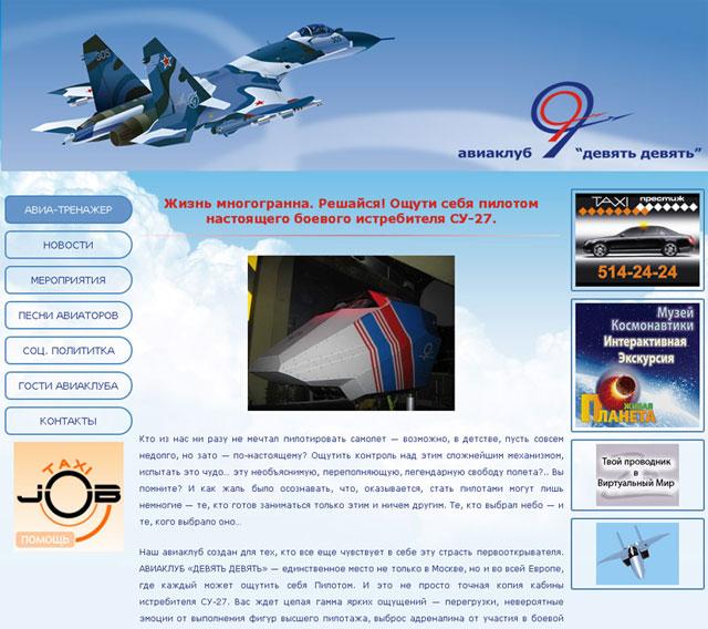 www.aviaclub99.ru - сайт позвящен жизни авиаклуба