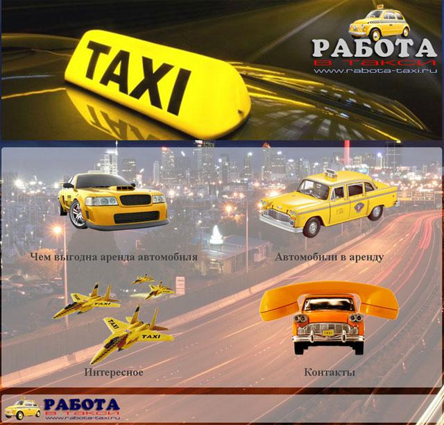 rabota-taxi.ru - Сайт-визитка, предложение работы в такси, аренды автомобилей под такси