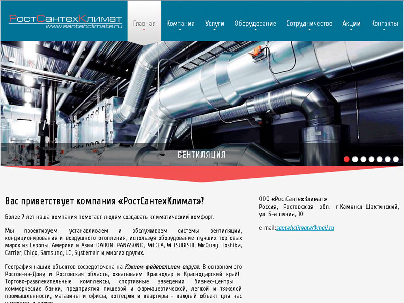 santehclimate.ru