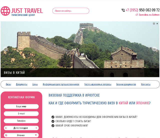 irkutskvisa.ru - Сайт посвящен оформлению виз для туризма