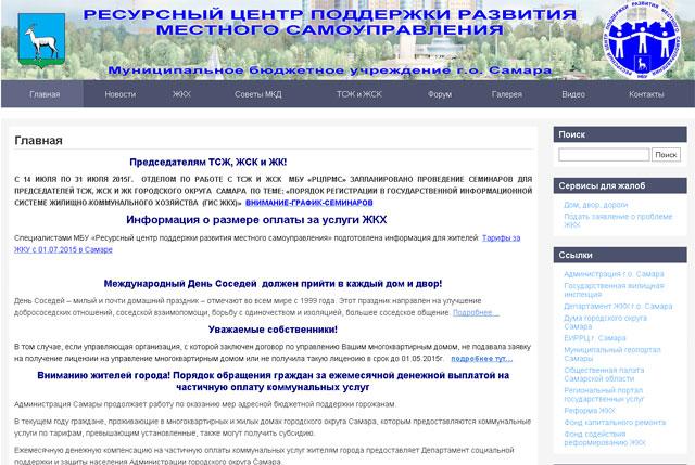 samrc.ru - Ресурсный центр поддержки развития местного самоуправления