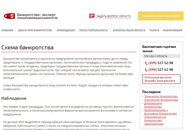 bankrotstvo-expert.ru - информационный ресурс по проблемам банкротства