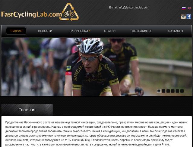 fastcyclinglab.com - мультиязычный сайт спортивной тематики