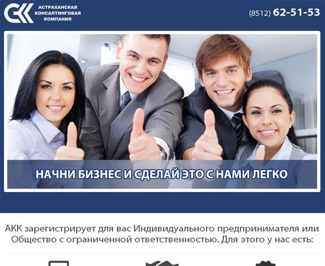 astrbuh.ru - несложный лэндинг